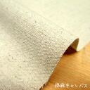 Cotton linen canvas ★ ★ off-white (per 50 cm)