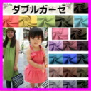 ★ fluffy smooth and beautiful great double gauze all 23 colors made in Japan (per 50 cm)