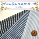 ■ Denim wind uneven dyeing cotton double gauze ■ blue (per 50 cm)