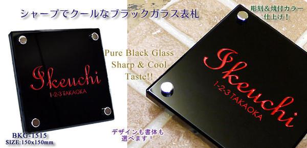 黒いガラス表札