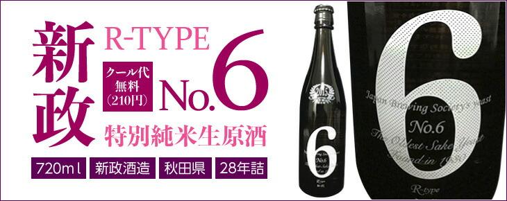 クール代無料(210円) 新政 NO-6 R-TYPE 特別純米生原酒 720ml (新政酒造)(秋田県) width=