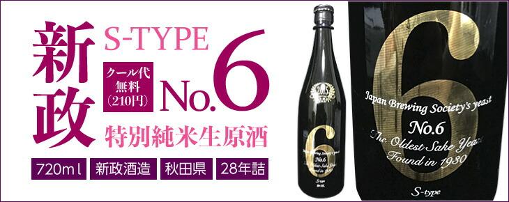クール代無料(210円) 新政 NO-6 S-TYPE 純米吟醸生原酒 720ml (新政酒造)(秋田県) width=