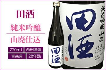 田酒 純米吟醸 山廃仕込 720ml (西田酒造)(青森県) width=