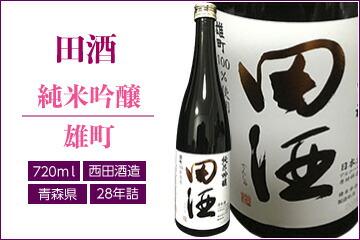 田酒 純米吟醸 雄町 720ml (西田酒造)(青森県) width=