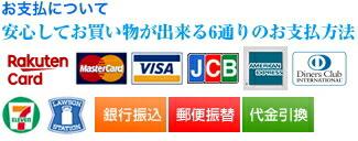 お支払について/安心してお買い物が出来る6通りのお支払方法