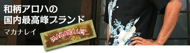 和柄アロハの国内最高峰ブランド。
