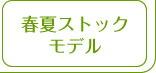 マカナレイ長袖/春夏ストックモデル