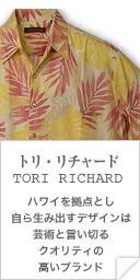 トゥーリ・リチャード(TORI RICHARD)