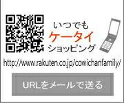 カウチンファミリー 携帯ページ