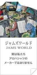ジャムズ・ワールド(JAMS WORLD)