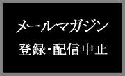 メールマガジン 登録・配信中止