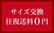 サイズ交換 往復送料0円