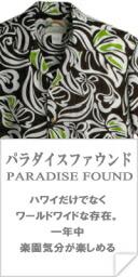 パラダイスファウンド(PARADISE FOUND)