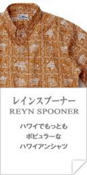 レインスプーナー(REYN SPOONER)
