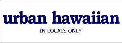 URBAN HAWAIIAN アーバン・ハワイアン