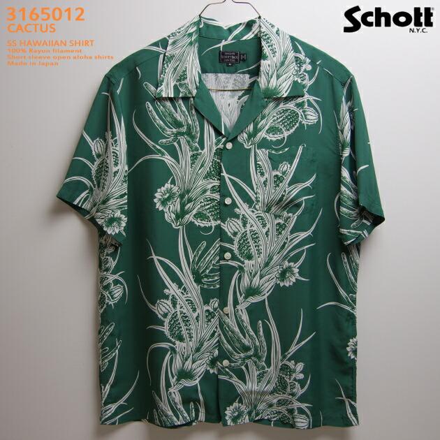 ショット(SCHOTT)SCH3165012|CACTUS(カクタス)|セージ/ナチュラル
