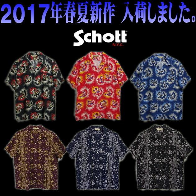 ショット(SCHOTT)/2017年春夏新作・入荷販売中)