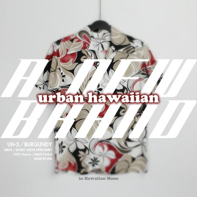アーバンハワイアン(URBAN HAWAIIAN)