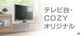 テレビ台・COZYオリジナル