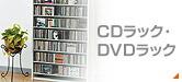 CDラック・DVDラック