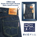 STUDIO D ' ARTISAN #D01-35 Tateshina positive Indigo Denim 35 anniversary tight straight 500 limited Demaret no rigid Indigo skein dyed Japan cotton