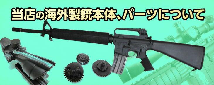 当店の海外製銃本体、パーツについて