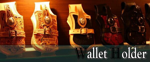 大切なお財布をしっかり守るウォレットホルダー