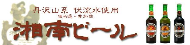 神奈川県発 熊沢酒造 湘南ビール