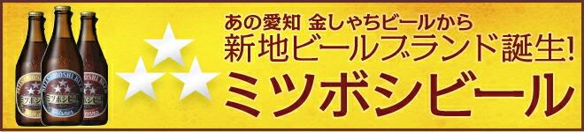 あの愛知 成田金しゃちビールの新地ビール ブランド誕生!
