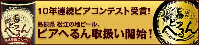 10年連続ビアコンテスト受賞!松江の地ビール ビアへるん取扱い開始!