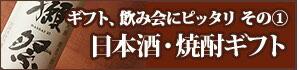 お中元ギフト・飲み会用 日本酒・焼酎・地酒