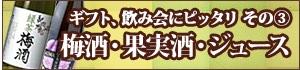 お中元ギフト・飲み会用 梅酒・果実酒・ジュース