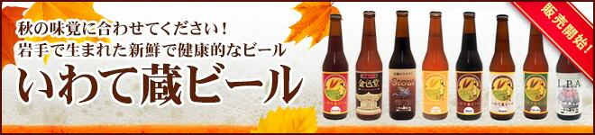 岩手で生まれた新鮮で健康的なビール、いわて蔵ビールの販売を開始!