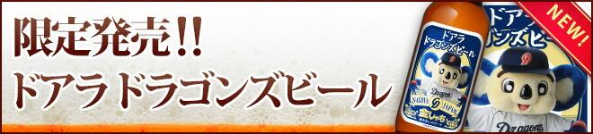 限定発売! 中日ドラゴンズのマスコット「ドアラ」と金しゃちビールがコラボレーション!