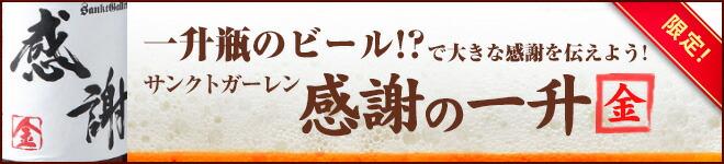 サンクトガーレン 感謝の一升(金)