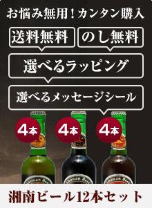湘南ビール12本セット 送料無料