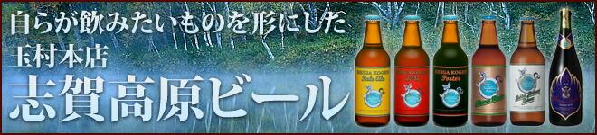 玉村本店 志賀高原ビール販売開始!