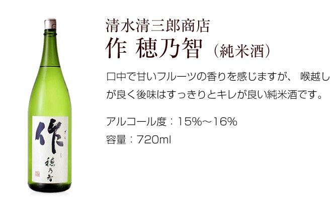 作 穂乃智(純米酒)