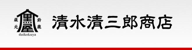 清水清三郎商店 作 恵乃智