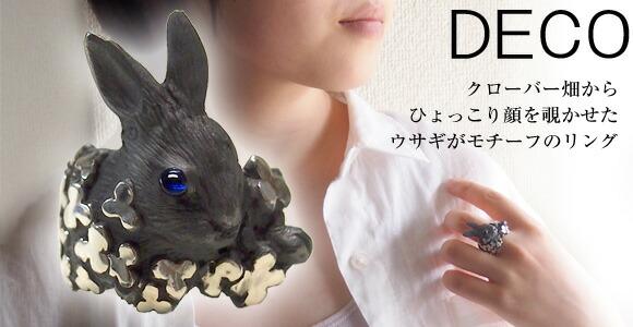 DECOvienya(デコヴィーニャ) 手作りアクセサリー ウサギとクローバーリング ブラック [DE,001B]