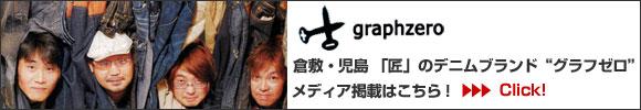 倉敷・児島発 職人デニムブランド graphzero(グラフゼロ) メディア掲載一覧