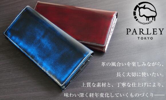 革工房PARLEY(パーリィー)レザーアイテム