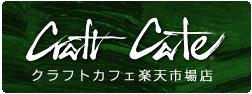 クラフトカフェ楽天市場店 新トップページへ