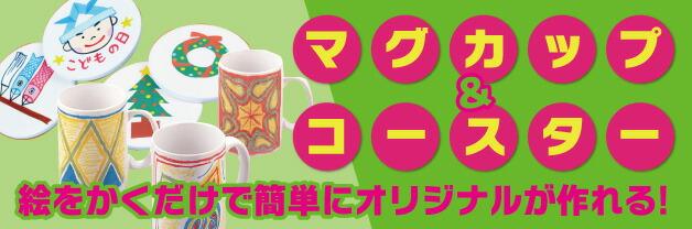 マグカップ・コースター・お皿