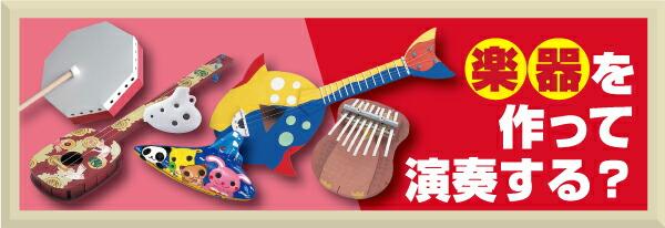 楽器を作って演奏する?