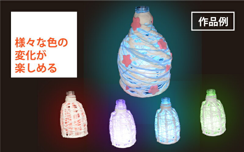 ライト ランプ工作 / 夏休み ... : 中学生夏休み理科研究 : 中学
