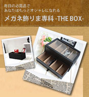 �ᥬ�;�������-THE BOX-�ʥ����������饤�ե�������Τ���ơ�