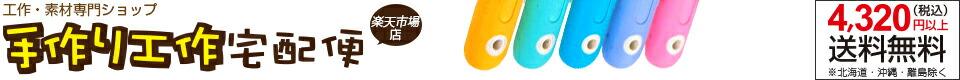 夏休み工作・冬休み工作・工作キット・新学期用品・入学用品の手作り工作宅配便