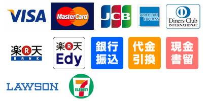 お支払い方法は、VISA,MASTER,JCB,DINERS,AMEXのクレジットカード、楽天バンク決済,楽天Edy決済,代引き,現金書留,銀行振込,セブンイレブン決済,ローソン決済がご利用いただけます。