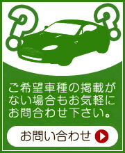 ご希望の車種がない場合、お問い合わせ下さい。
